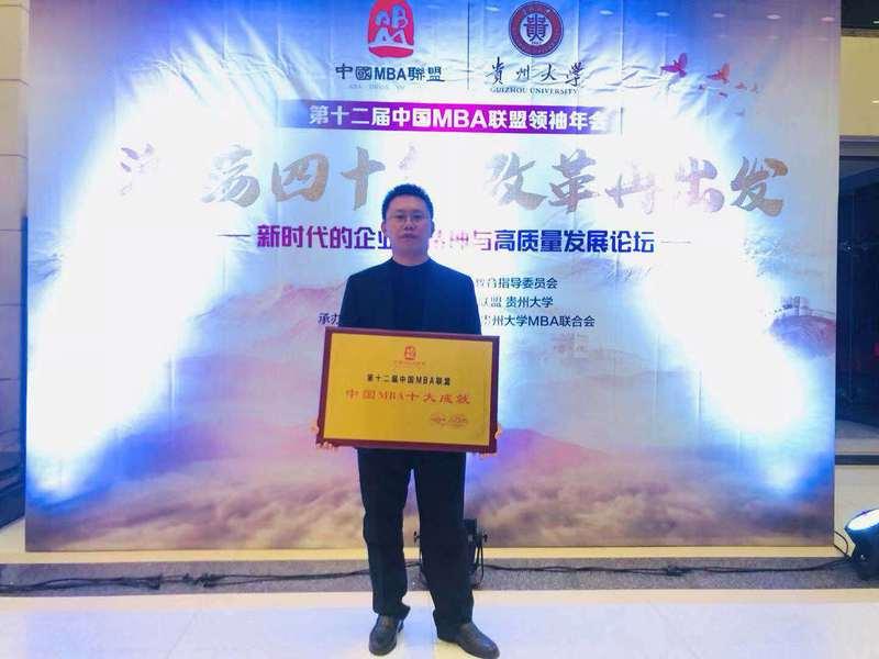 我校MBA教育中心受邀参加第十二届中国MBA联盟领袖年会-情系校园-广西师大MBA校友会