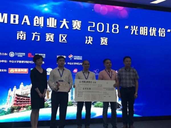 【喜报】2017级MBA学生在第十六届中国MBA创业大赛南方赛区决赛中摘得桂冠-情系校园-广西师大MBA校友会