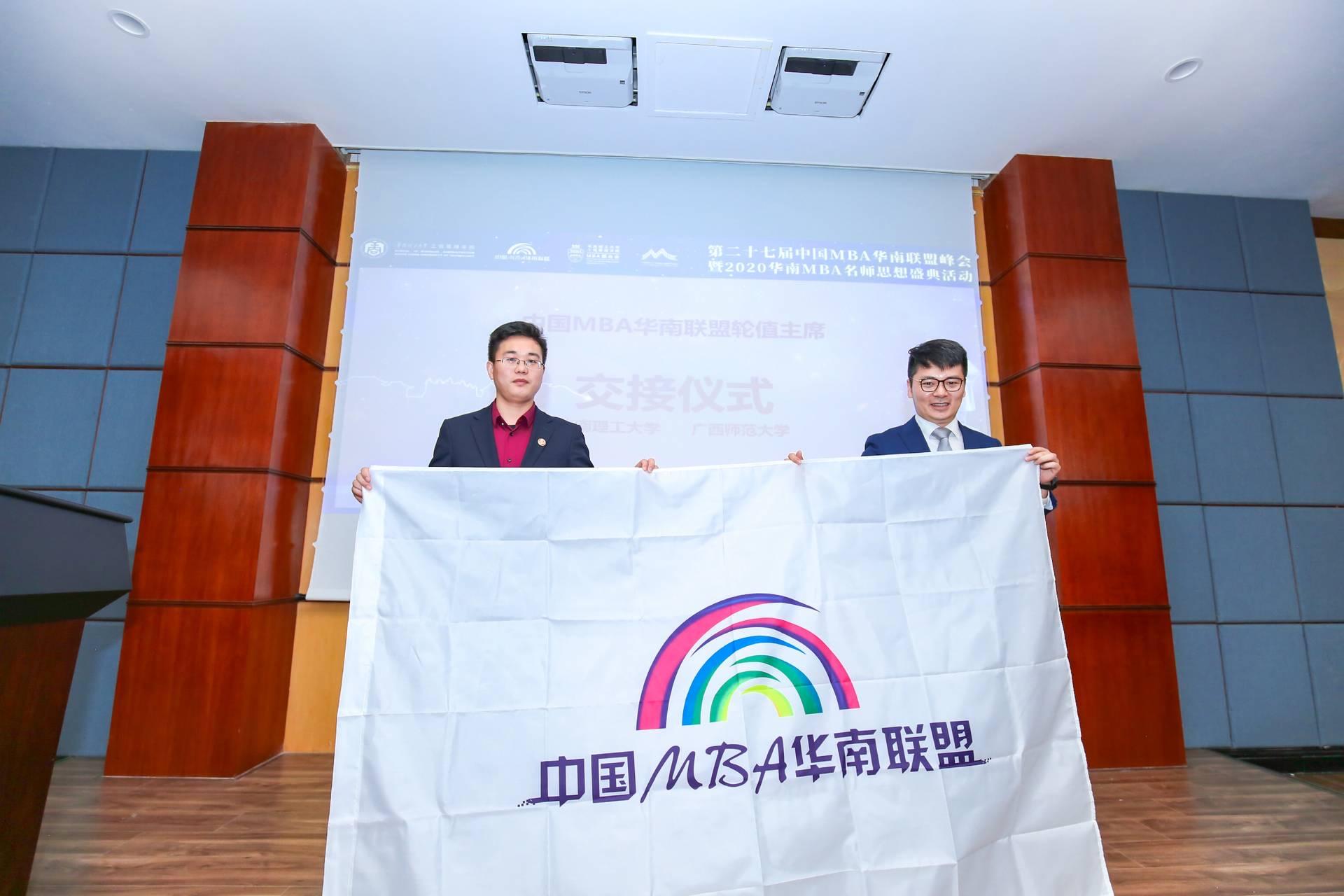 广西师大MBA代表参加第27届MBA华南联盟峰会暨庆贺新年-工作动态-广西师大MBA校友会