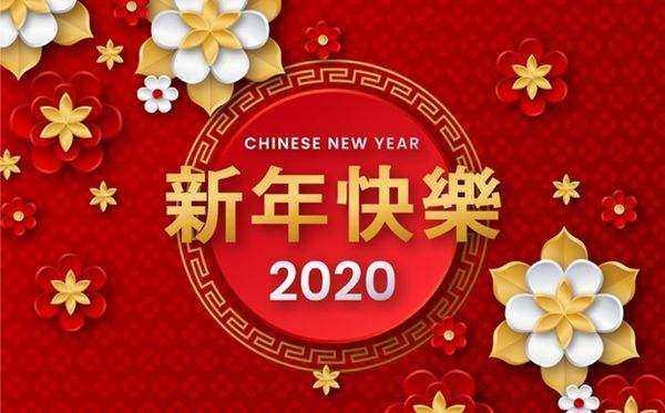 MBA广东校友会祝您2020新年快乐!-校友祝福-广西师大MBA校友会