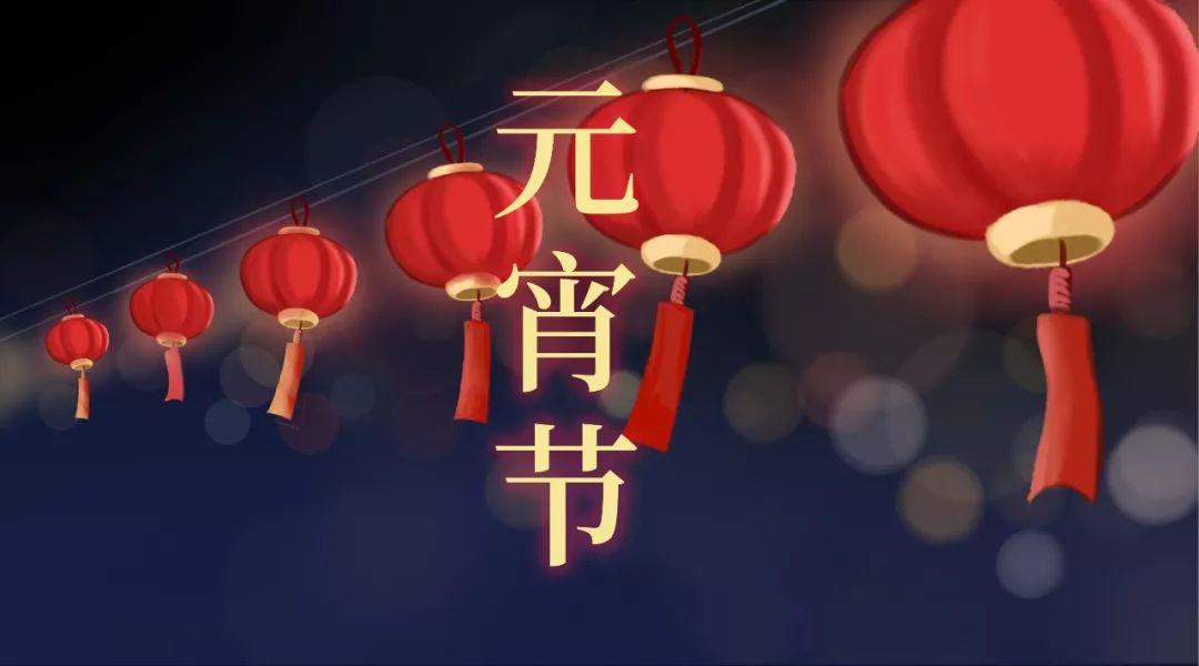 2020鼠年元宵佳节,健康幸福-校友祝福-广西师大MBA校友会